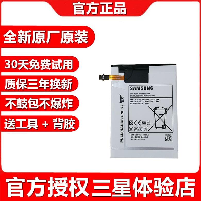 适用三星平板T230原装电池 T231 T235电池 EB-BT230FBE原装电池