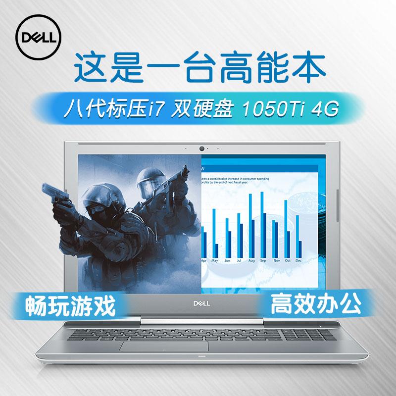 Dell/戴尔 成就7000 7580-1745 8代6核标压i7独显GTX1050Ti办公电竞游戏笔记本 指纹识别 背光键盘 电池快充