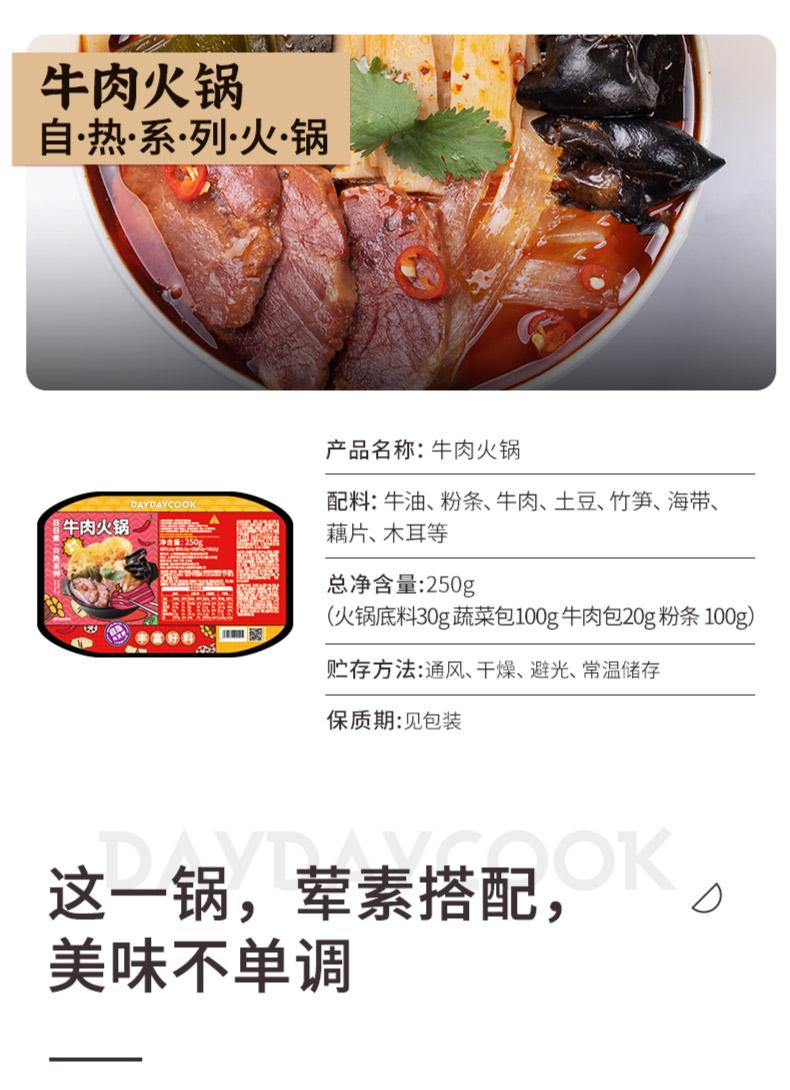 【日日煮】自热牛肉火锅250g*3盒3