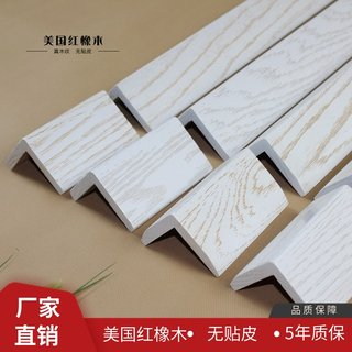 Solid wood open paint American red oak corner guard corner wall corner white gold / white silver / solid wood paint