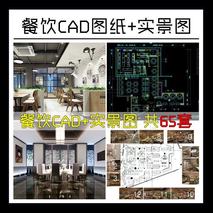 餐饮餐厅水印v餐饮CAD施工图高清图片无效果饭店纸带工业中式现代