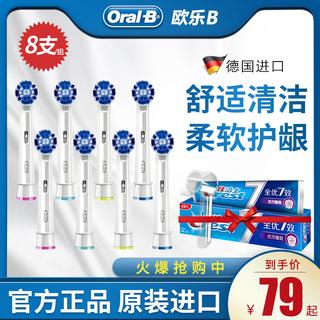 Аксессуары для электрических зубных щёток,  Германия богатые яркий OralB/ европа музыка B электрический зубная щетка глава d12/d16 3709 3757 общий заменять зубная щетка глава, цена 619 руб