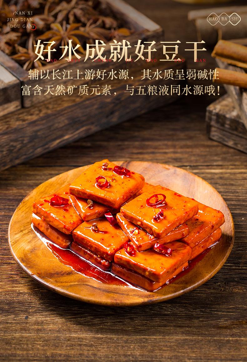 【拍三件】好巴食豆腐干共60包