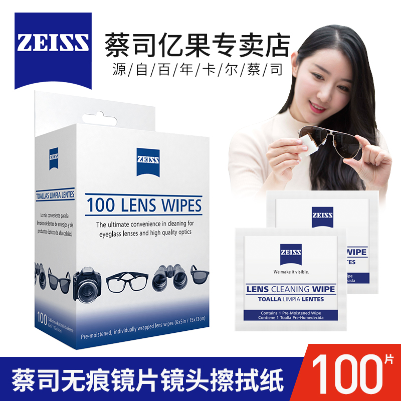 ZEISS German Zeiss зеркало бумага без знак без Травма 100 таблеток зеркало лист зеркало Глазной глаз зеркало Салфетки для чистки камеры телефона