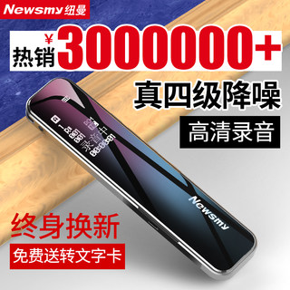 New authentic inner voice recorder Professional HD noise reduction recording voice-to-text Newman V19 meeting with students in class business voice recorder small portable recorder