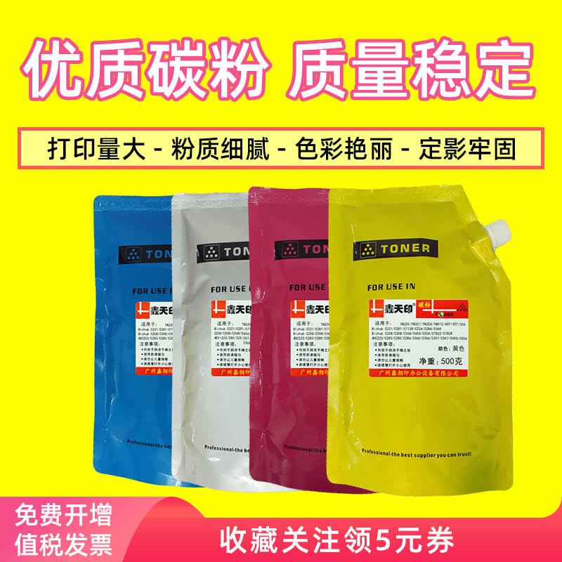 Xintian printing is suitable for Zhendan ADC225 color toner ADC265 toner ADT-225cmyk bag powder.