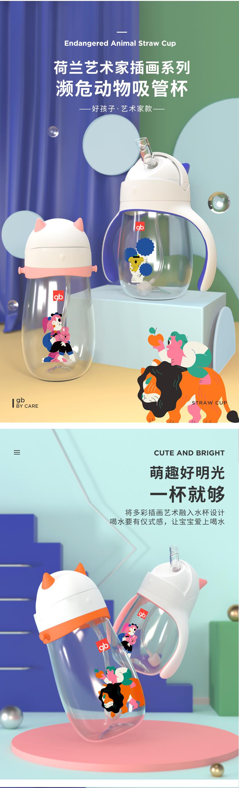 好孩子宝宝学饮杯婴儿重力吸管水杯幼儿园训练杯带手柄儿童水杯详细照片
