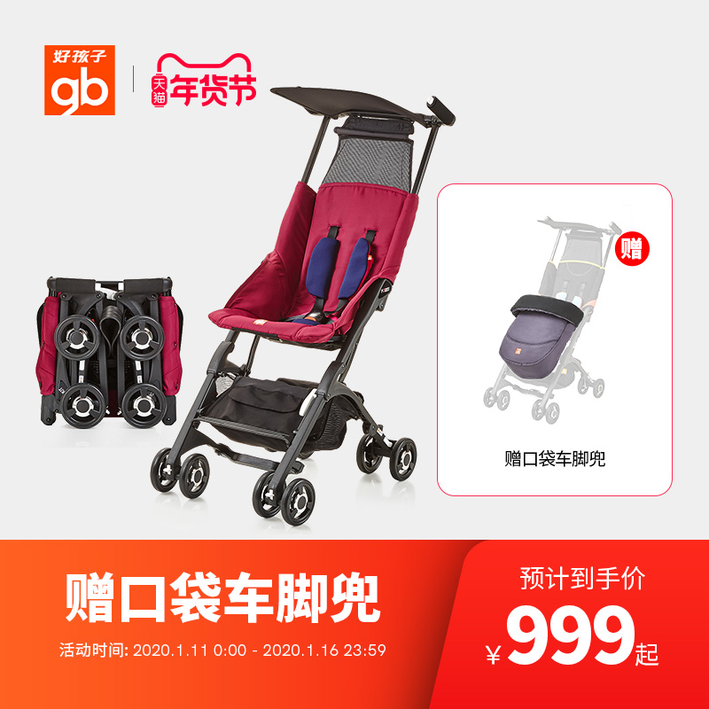 gb good child pocket car stroller can be half-lying baby boarding baby trolley pockit 2s