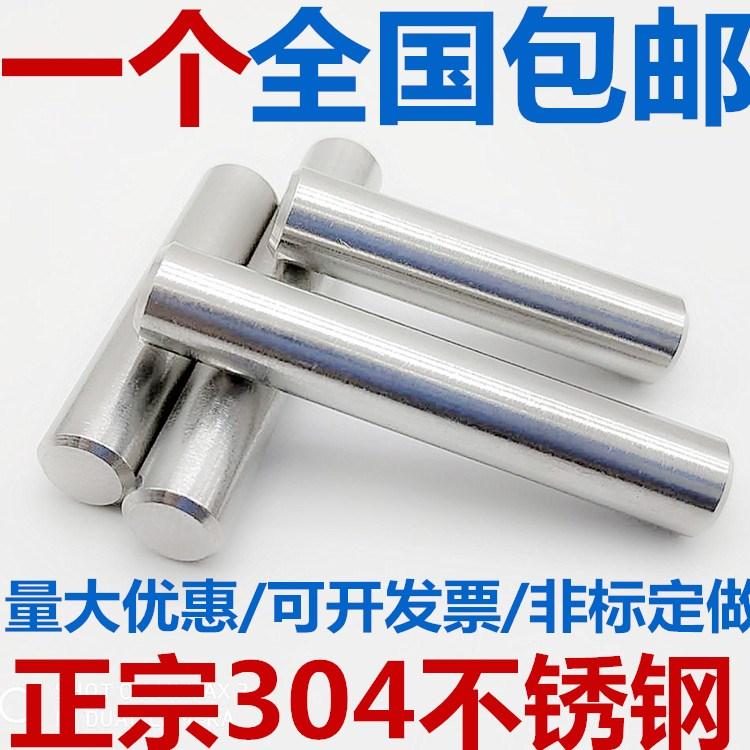 [304不锈钢圆柱销定位销子销钉M3M4M5M6-8-10-12-14-16-20-28-30mm]