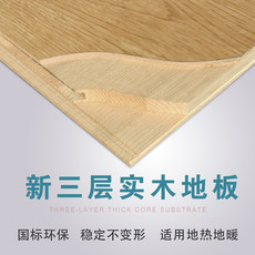 Nordic three-layer solid wood composite floor household waterproof gray floor heating special multi-layer wood floor 15mm