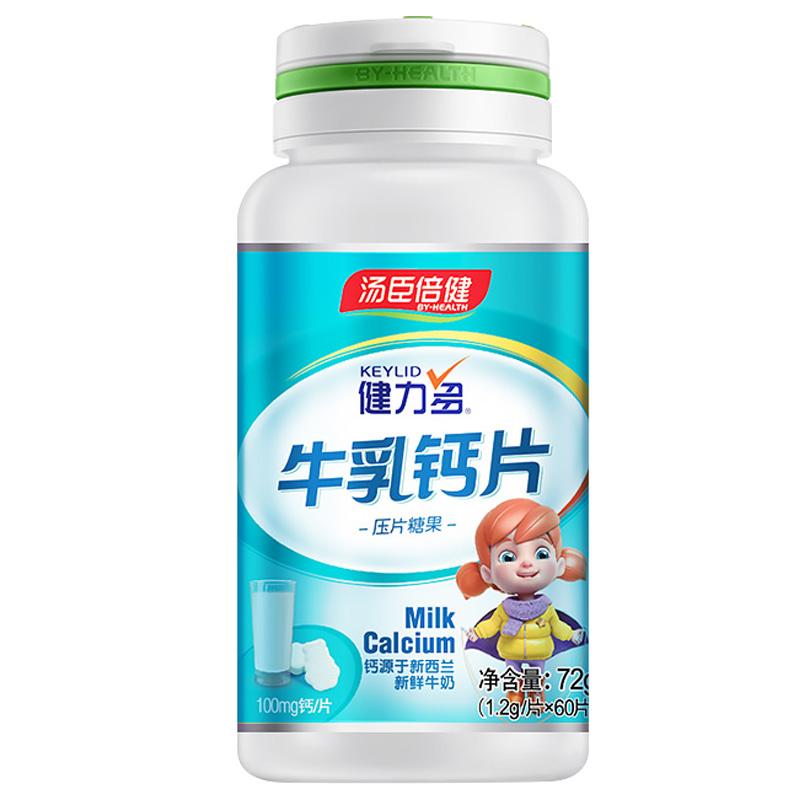 汤臣倍健健力多牛乳钙咀嚼片儿童青少年小孩孕妇钙片非碳酸钙