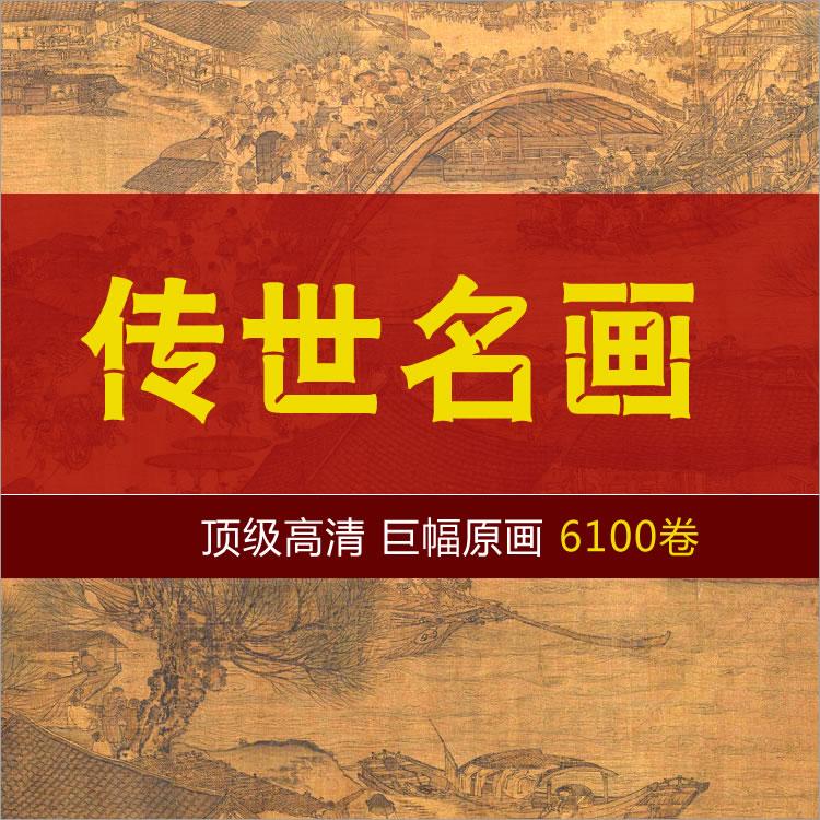 【国画】传世名画 _ 6100卷
