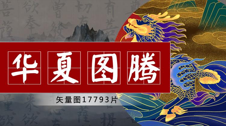【图腾】华夏文化图库_17797张