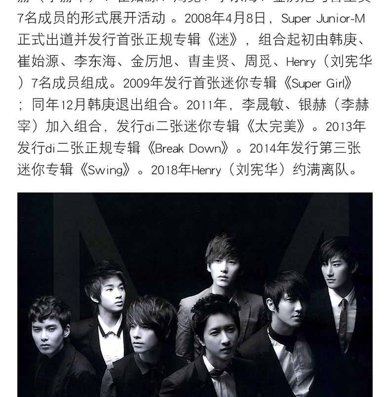 百惠雜貨店 Super Junior-M super girl 專輯無損音質CD光碟流行音樂歌曲碟片
