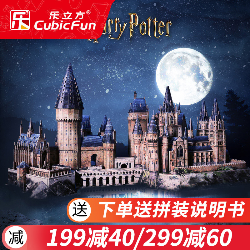 Le cube Harry Potter Hogwarts Big Castle Three-dimensional assembly model 3D puzzle iy handmade adult gift