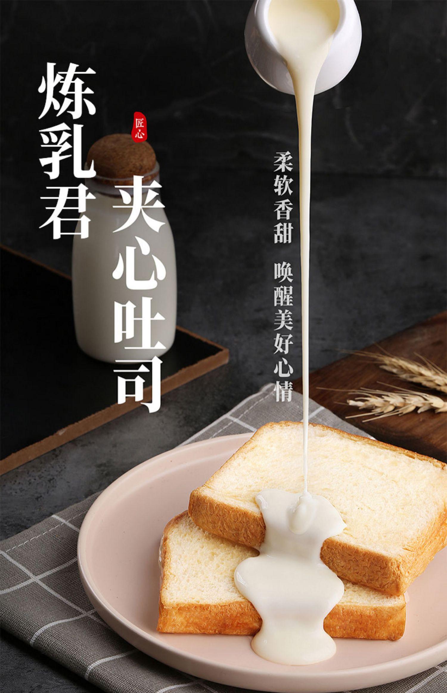 巧嘴狐吐司面包夹心500克 1
