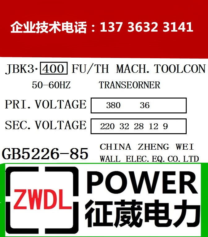 JBK3.400FU/TH GB5226-85 JBK3-400FU/TH 包装设备变压器