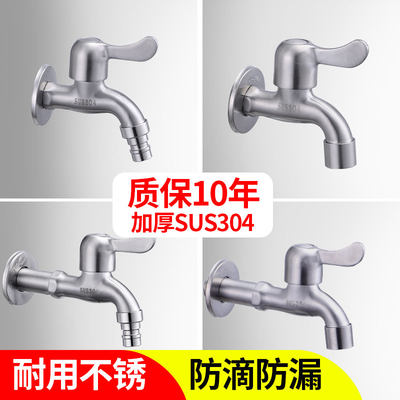 Washing machine special faucet lengthening 304 stainless steel home balcony ordinary 4 minutes 6 points fast boiling water mouth faucet