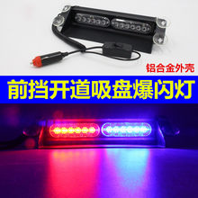 Car super bright front and rear glass warning lights Suction-cup warning lights Lightning flashing lights LED strobe clearing lights