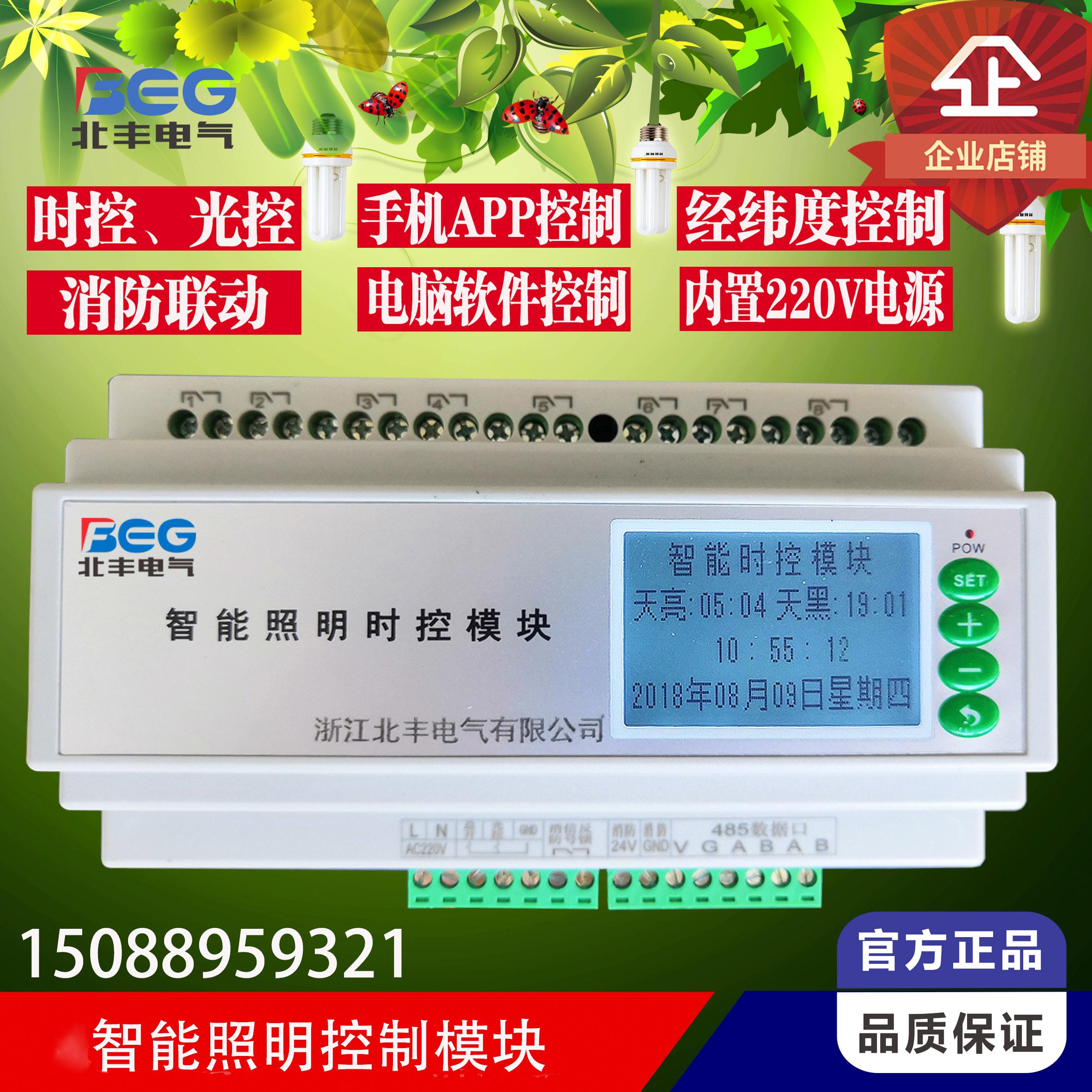 8-канальное 16A интеллектуальное управление освещением модуль переключатель Управление освещением RS485 модуль свет Контроллер света