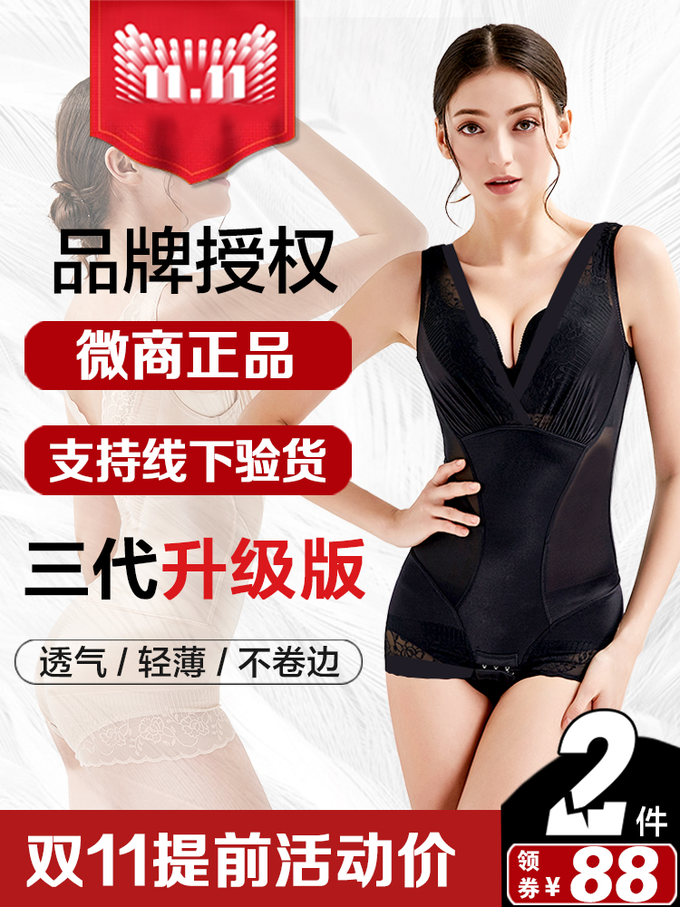 Beauty G Design body shaping underwear genuine belted girdle shaping bodysuit body postpartum 3 0 Shuo official website flagship store