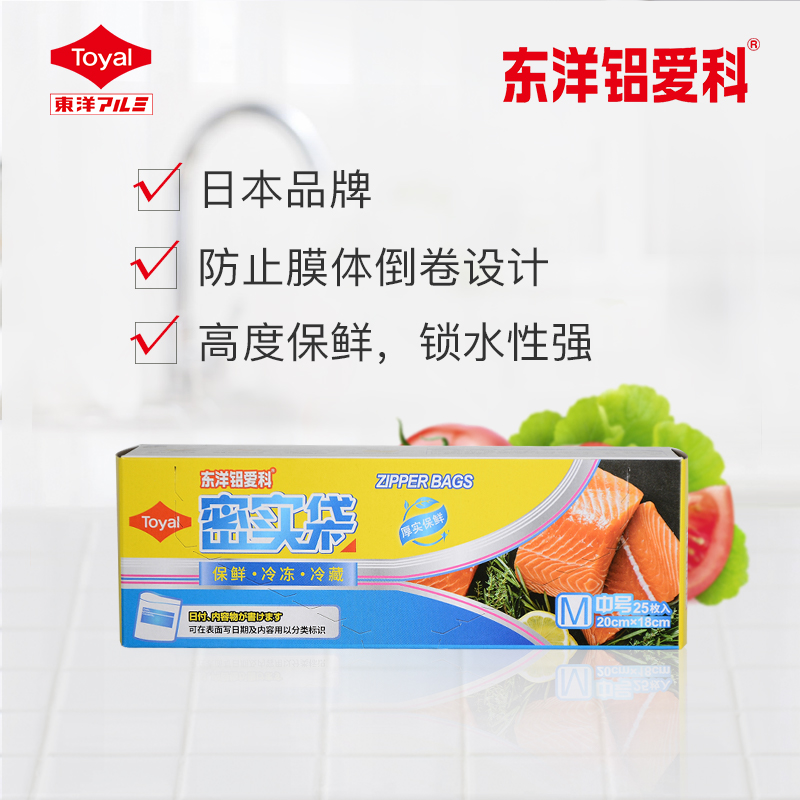 日本 Toyal 东洋铝 加厚型食品拉链密封保鲜袋 20*18cm*4盒 共100只 天猫优惠券折后¥19.9包邮(¥49.9-30)赠保温购物袋