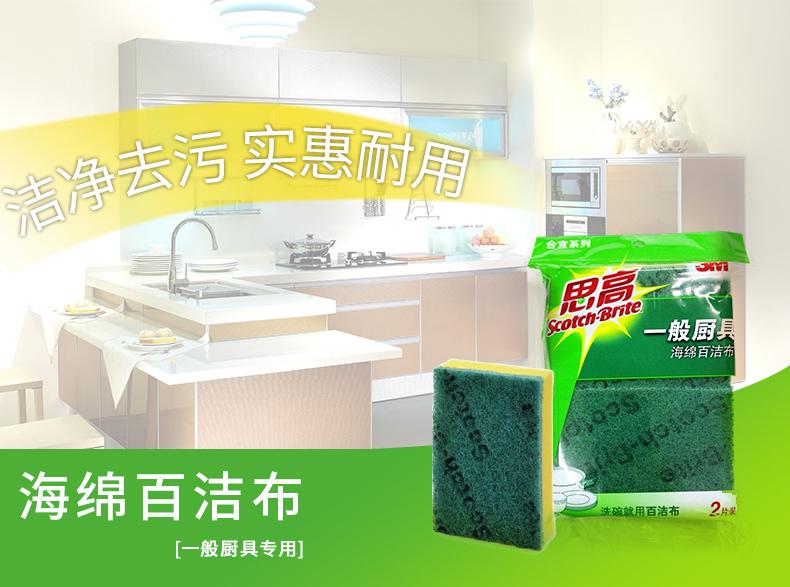 3M思高百洁布洗碗布厨房抹布去污清洁双面洗碗海绵洗碗海绵