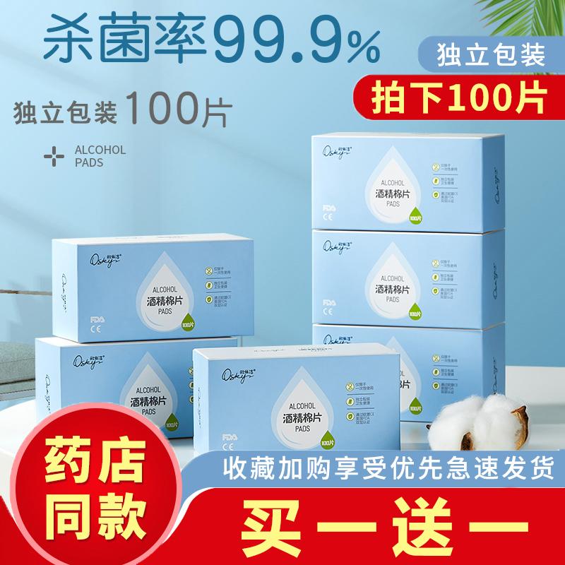 欧丝洁 清洁消毒酒精棉片 100片  天猫优惠券折后¥8.9包邮(¥9.9-1)