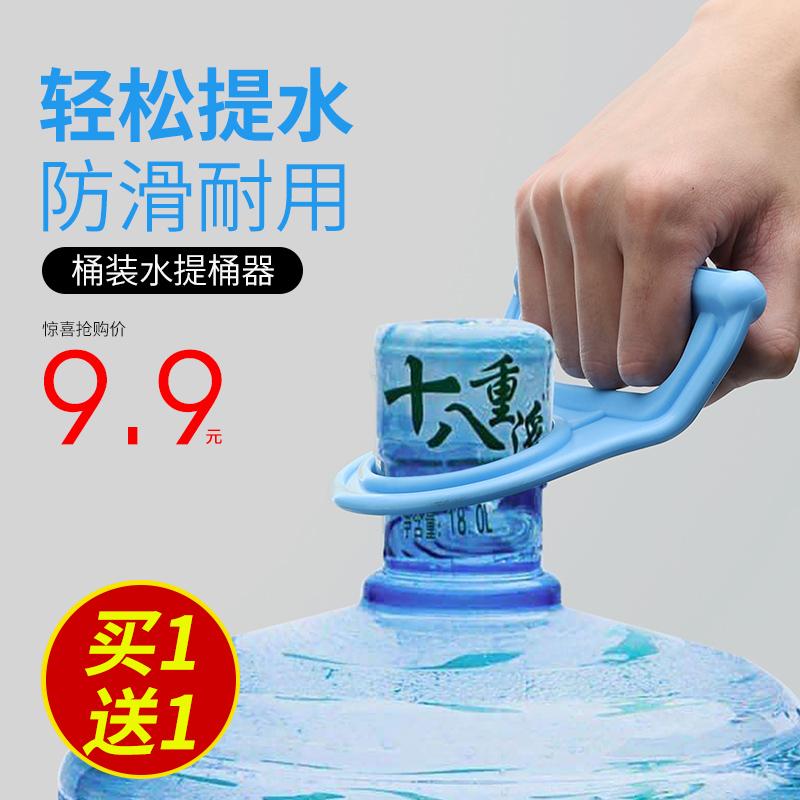矿泉纯净水拎水器a矿泉水桶提手桶装水加厚提水器省时省力提水神器