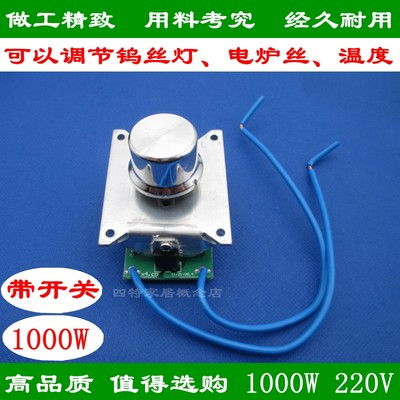 Imported SCR to adjust the voltage and current, adjust the light, adjust the heating resistance wire, adjust the temperature switch 1000W