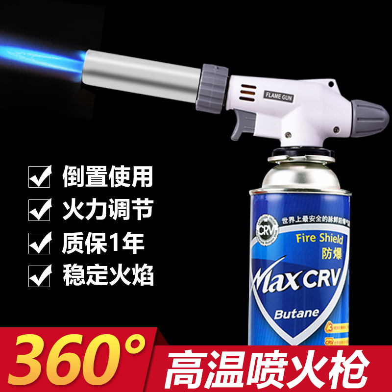 Card-style spray gun burning pig hair barbecue spot gun roasting gun welding gun flame spit gun head spray light gun head