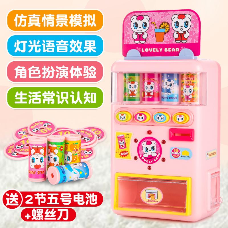 儿童自动售货机糖果饮料贩卖机玩具3-6岁女孩会说话的投币售卖机