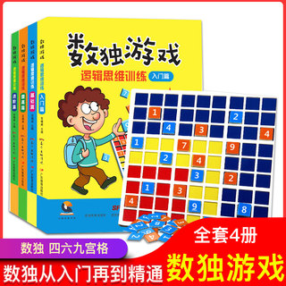 All 4 genuine digital children's entry 6-12 years old primary intermediate high-level hard-level Jiugong primary school students 12345 six-year child number single interest computing game chessboard thinking training logic puzzle book