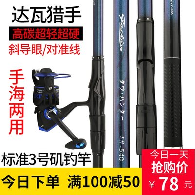 Japan imported Dava hunter fishing rod oversight super hard positioning Jiji squid bracelet two-purpose 竿 海竿 suit