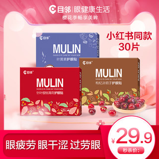 Anchor recommends Mulin eye patch cold compress water moistening clear needle cherry Mint eye patch 15 pairs to relieve eye fatigue