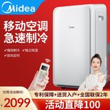 Midea portable air conditioner single cooling integrated machine large 1.5 HP, installation-free and drainage-free integrated vertical air conditioner