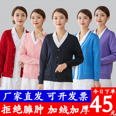 Nurse sweater jacket opening sweater plus velvet female South Dingger blue winter thick nurses overtanding sweaters
