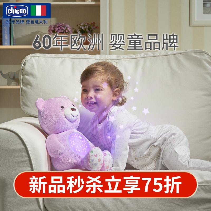 Chicco мудрость высокий ребенок успокаивать куклы ребенок плюш игрушка уговаривать ложиться спать артефакт мишка ткань кукла