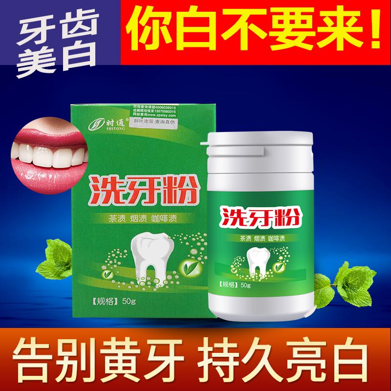 时通阿尔泰商贸专营店牙齿美白利器黄牙烟牙牙垢牙齿美白洗牙粉