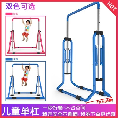 Indoor folding children's horizontal bar recreational bodies up fitness equipment kindergarten primary and secondary school children have increased