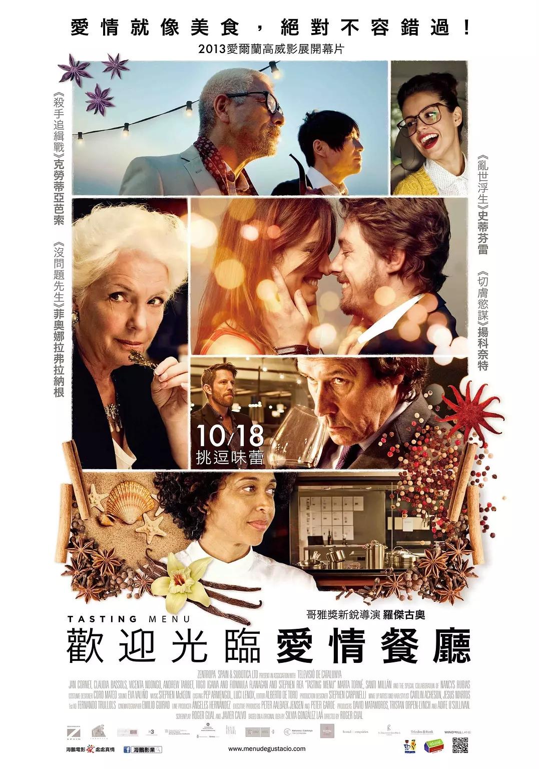 爱情菜单 2013.HD720P 迅雷下载