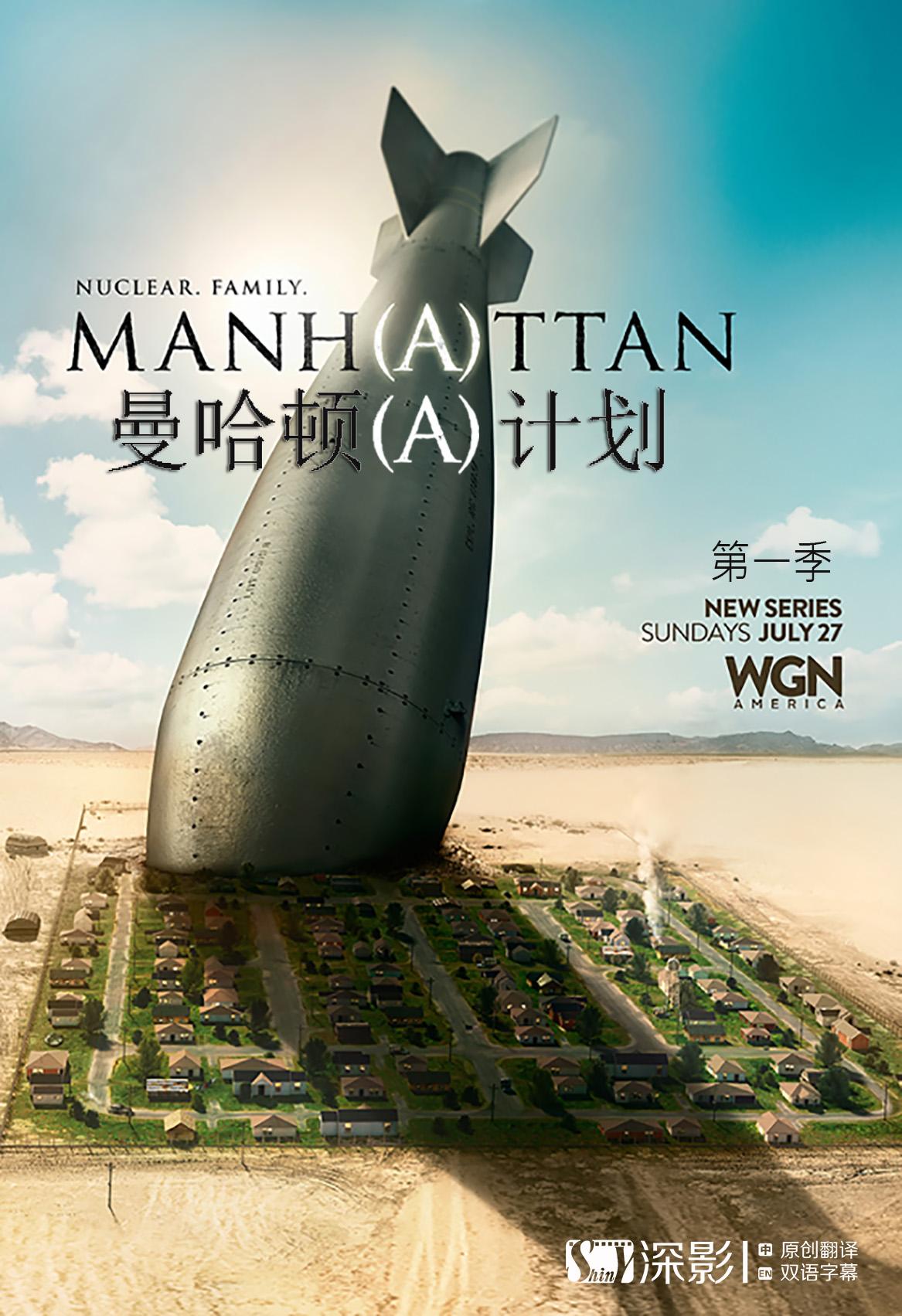 曼哈顿计划第1-2季全集 2015.HD72P 迅雷下载