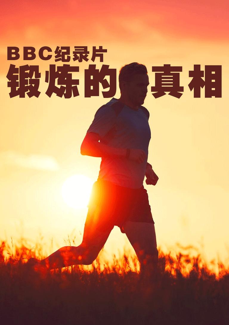 BBC纪录片:锻炼的真相 HD720P 迅雷下载