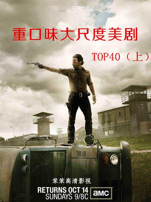 [美剧推荐]重口味大尺度美剧TOP40(上)