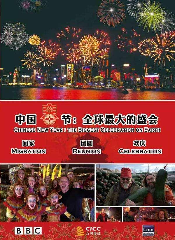 中国春节:全球最大的盛会全集