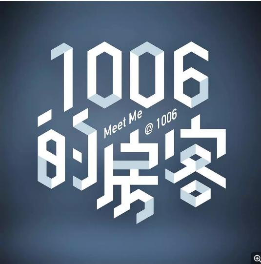 1006的房客(10/24) 2018.HD720P 迅雷下载