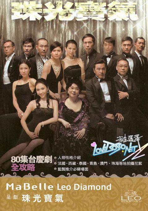 珠光宝气全集 2008.港剧HD720P 迅雷下载