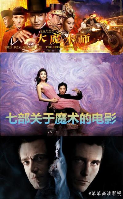 七部关于魔术的电影 | 附资源