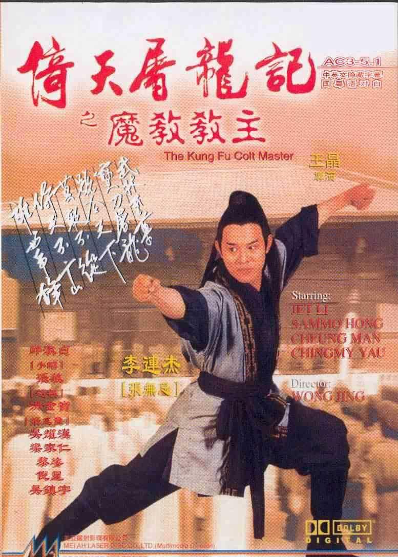 倚天屠龙记之魔教教主 1993.BD1080P.国粤双语.高清中字