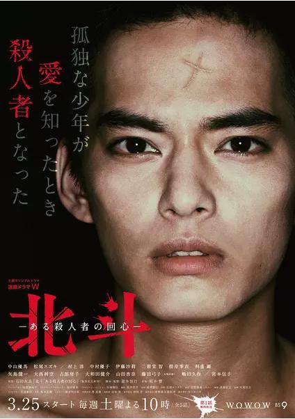 北斗:一个杀人者的回心转意完结 2017春季日剧 HD720P 迅雷下载